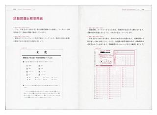 フードコーディネーター過去問題集 3級資格認定試験 2011 ― 2013(見本)