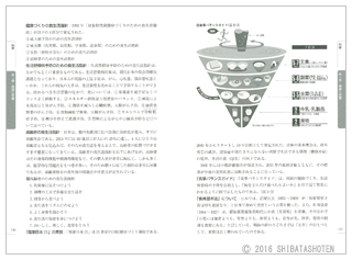 フードコーディネーター教本2017(見本)