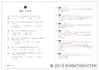 ソムリエ試験対策問題集 2019年度版(見本)