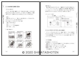 新・フードコーディネーター教本2020(見本)