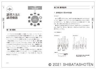 新・フードコーディネーター教本2021(見本)
