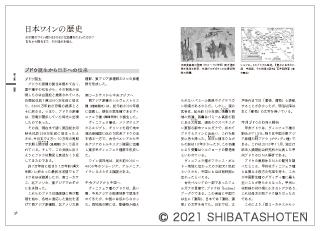 日本ワインの教科書(見本)