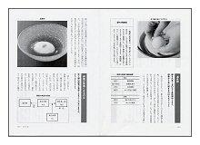 「こつ」の科学(見本)