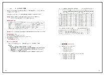 製菓衛生師試験の手引き(見本)