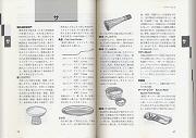 食の器の事典(見本)