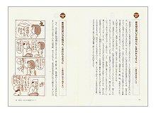 日本料理の常識・非常識(見本)