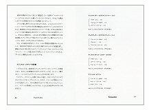 カクテル ホントのうんちく話(見本)