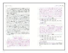 ヴィンテージ・ワイン必携(見本)