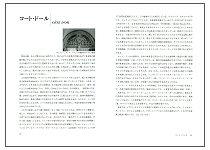 ブルゴーニュ・ワイン(見本)