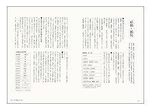 祝儀 不祝儀ハンドブック(見本)