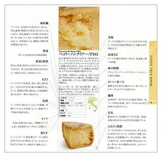 世界チーズ大図鑑(見本)