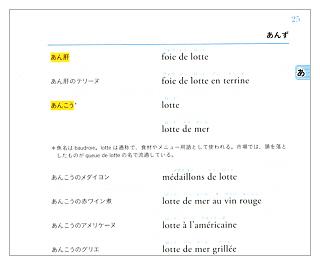 フランス料理 メニューノート(見本)