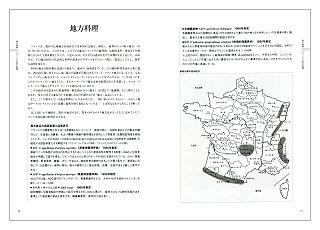 フランス料理ハンドブック(見本)