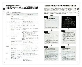 居酒屋百科(見本)