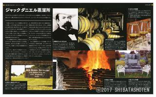 改訂 世界ウイスキー大図鑑(見本)