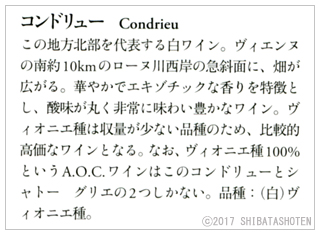 新版 ワイン基礎用語集(見本)