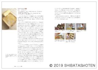 フランスチーズ図鑑(見本)