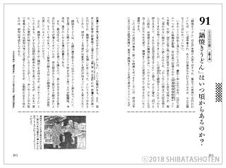 そばうどん知恵袋111題(見本)
