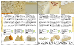 改訂版 世界チーズ大図鑑(見本)