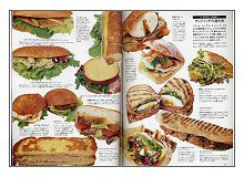Bakery book [ベーカリーブック](見本)