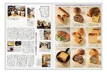 Bakery book [ベーカリーブック] vol.4(見本)