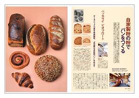 Bakery book [ベーカリーブック] vol.6(見本)