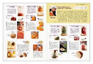 Bakery book [ベーカリーブック] vol.7(見本)