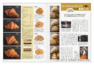 Bakery book [ベーカリーブック] vol.8(見本)