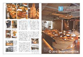 Bakery book [ベーカリーブック] vol.9(見本)