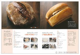 Bakery book [ベーカリーブック] vol.10(見本)