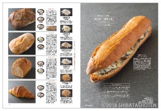 Bakery book [ベーカリーブック] vol. 11(見本)