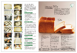 Bakery book [ベーカリーブック] vol. 12(見本)