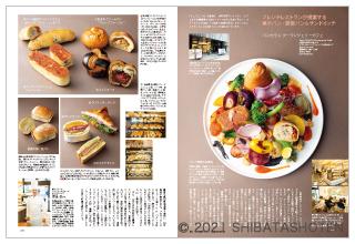 Bakery book(ベーカリーブック) vol.13(見本)