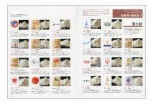 洋菓子材料図鑑 vol.3 (見本)