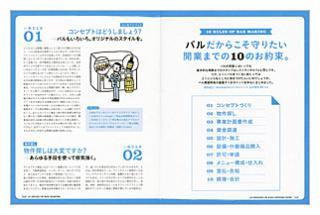 バル開業読本(見本)