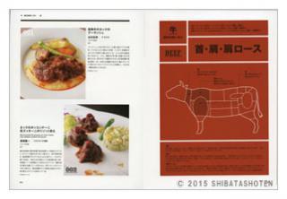 肉料理専門書(見本)
