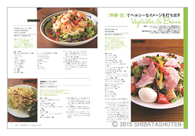 バル・ビストロ・居酒屋のベストセラーメニュー(見本)
