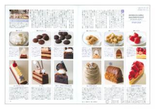 プロのための洋菓子材料図鑑 vol.4(見本)