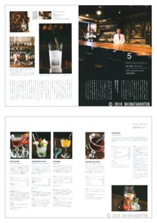 進化するBAR by Drink Planet(見本)