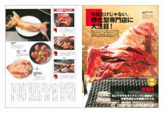 焼肉ビジネス必勝本(見本)