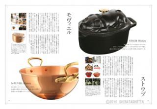 Stylish Kitchen スタイリッシュ キッチン(見本)