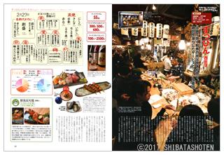 居酒屋2017(見本)
