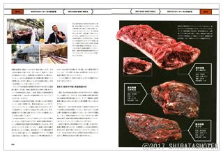 完全理解 熟成肉バイブル(見本)