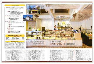 菓子店パン店開業読本(見本)