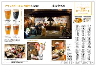 居酒屋2018(見本)