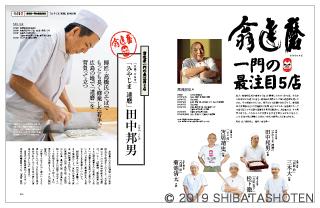 そばうどん2019(見本)