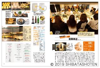 居酒屋2019(見本)