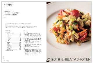 別冊専門料理 イタリア新時代 これからのイタリア料理。(見本)