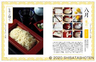 そばうどん2020(見本)