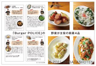 居酒屋2021(見本)